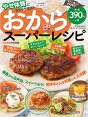 おからスーパーレシピ