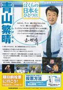 青山繁晴選挙ポスター