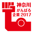 神奈川がんばる企業2017ロゴマーク
