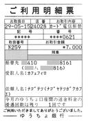 振込票(2017年度カフェフィロパートナー会員年会費)