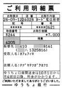 振込票(カフェフィロパートナー会員年会費)