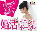 婚活イベントポータル