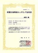 清潔区域環境モニタリング証明書