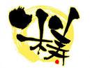 九谷焼 米寿記念品