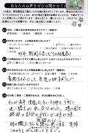 九谷焼×萬古焼『急須』お客様のお声