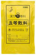 タキザワ漢方廠の五苓散料