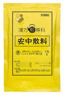タキザワ漢方廠の安中散料