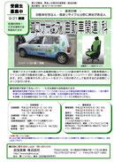 エコサービス(自動車関連)科 パンフ表