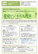 環境ビジネス入門科 パンフ表