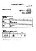 2011.12.26検査結果(地下水)
