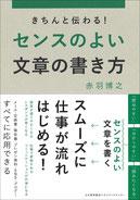 『センスのよい文章の書き方』赤羽博之・著(日本能率協会マネジメントセンター)