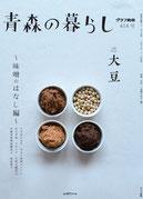 418号 大豆〜味噌のはなし編〜