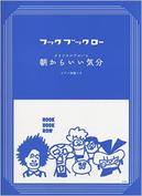 フック ブック ロー オリジナルアルバム「朝からいい気分」