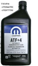 КУПИТЬ MOPAR ATF+4 оригинальная трансмиссионная жидкость для АКПП американских автомобилей Jeep, Dodge, Chrysler МИНСК USZAPBY
