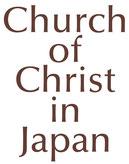 日本キリスト教会 ロゴ