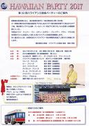 2017.8.27 ハワイアン三田会