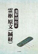 霊枢原文(鍼経)