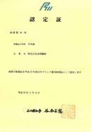 天木森(てんこもり)石川ブランド優秀新製品認定取得