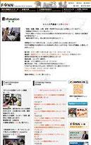(特活)NGO福岡ネットワーク
