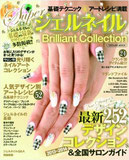 Super ジェルネイル Brilliant Collection