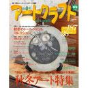 四季彩アートクラフト VOL.6(2011秋冬号)