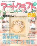 四季彩アートクラフト VOL.5(2011春夏号)