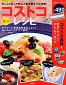 楽々コストコレシピ―ボリューム満点食材をかしこく!おいしく!ラクチン調理!