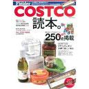 COSTCO読本。