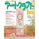 四季彩アートクラフト Vol.7 (2012春夏号)