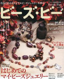 パッチワーク倶楽部増刊 ビーズ・ビー 2010年 10月号