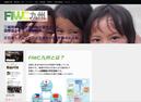 フレンズ国際ワークキャンプ九州(FIWC九州)