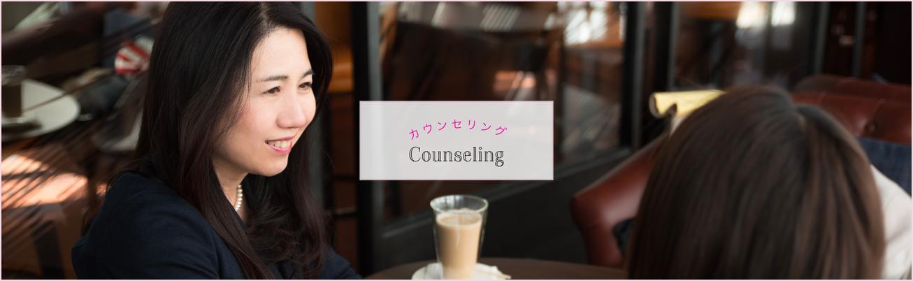 カウンセリング Counseling