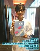 一色由美子 2019/9/26