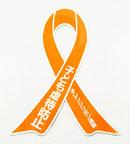 虐待から子どもを守ろう=オレンジリボンキャンペーンに賛同します。