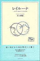 A5変型・並製 本体2000円 ISBN978-4-434-14315-1