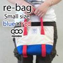 re-bag(スモール)