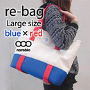 re-bag(ラージ)