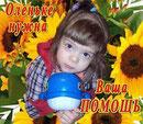 Оленька Трупанова