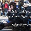 Gausybė priemonių autistų ugdymui