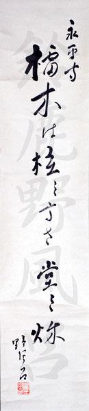鈴鹿野風呂・永平寺
