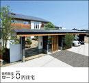 ローン0円住宅