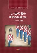 パワーキッズ出版絵本  オンラインショップ にて発売中