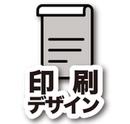 印刷物のデザイン