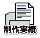 印刷物の制作実績 ホームページ制作実績