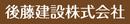 後藤建設は福井県あわら市の新築・リフォーム会社