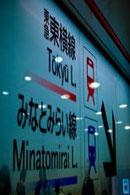 横浜高速鉄道 みなとみらい線
