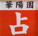 占い 華陽園 ロゴ