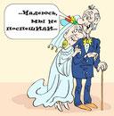 Название свадеб от 0 - 100 лет