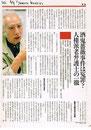 『Ymiuri Weekry』(02.6.9)