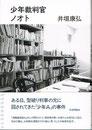 著者:元・神戸家裁判事(A少年に処分を判断した裁判官)日本評論社